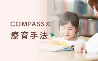 COMPASSの療育手法
