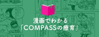 漫画でわかる「COMPASSの教育」