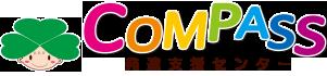 コンパス発達支援センター ロゴ